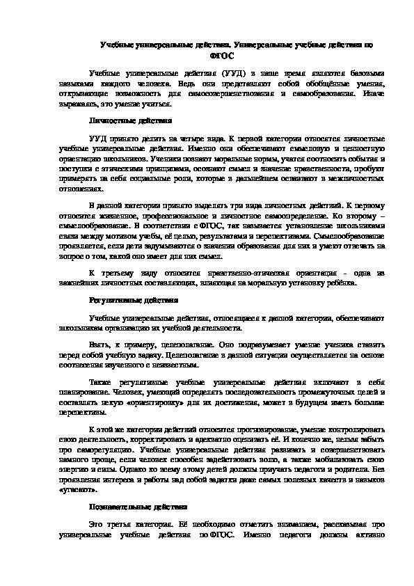 """Статья на тему """"Универсальные учебные действия по ФГОС"""""""