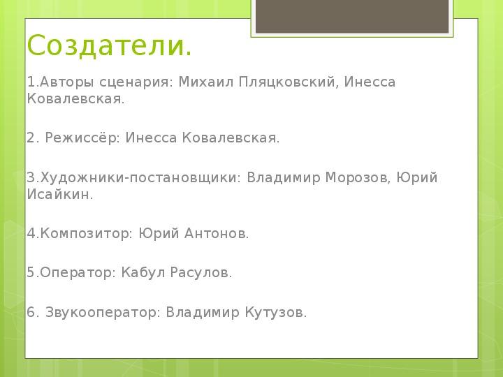 Презентация по музыке. Тема урока: Мюзикл «Приключение кузнечика» (3 класс).
