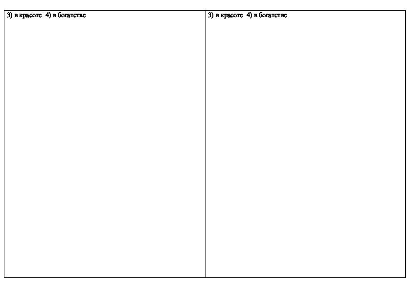 Тест № 5 «Из детских журналов» 2 класс Вариант 1. Чтение.
