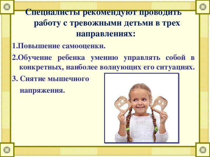 """Презентация к родительскому собранию в ДОУ """"Детская тревожность"""""""