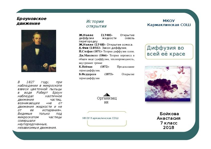 """Защита проектов - Буклеты по теме """"Диффузия"""""""