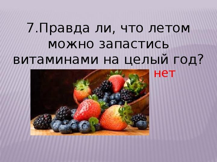 Классный час «Здоровье сгубишь – новое не купишь»