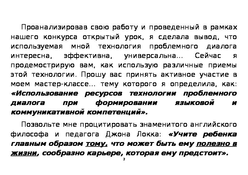 """Мастер-класс на районном конкурсе """"Учитель года-2018"""""""