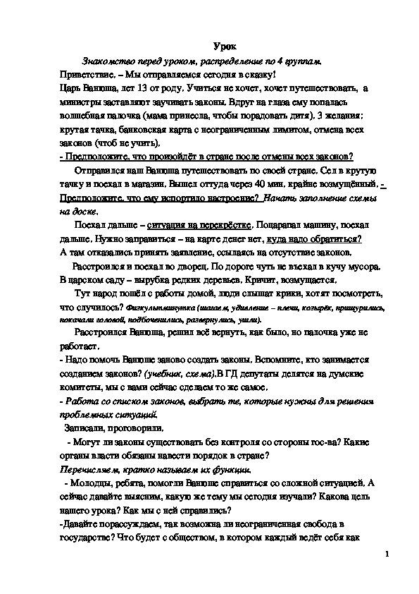 """Технологическая карта урока """"Значимость законов для общества"""" 7 класс"""
