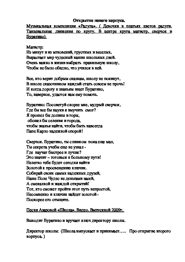 """Сценарий праздника """"Радуга детства"""""""