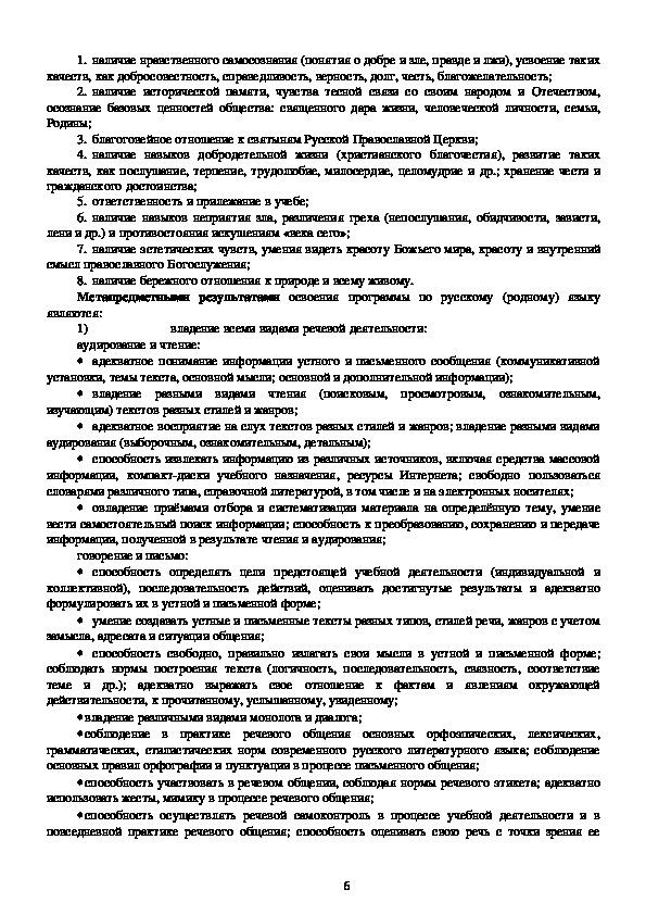 Программа по русскому языку 6 класс