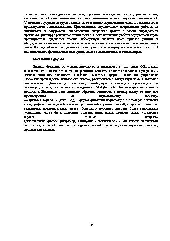 """Методическое пособие """"Особенности организации, структура и приемы технологии развития критического мышления"""""""