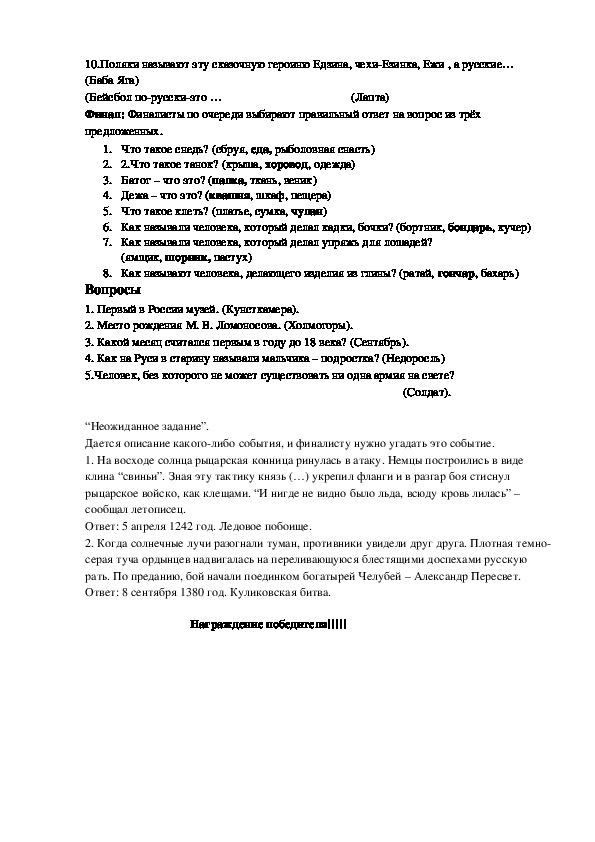 Рабочая программа факультативного курса «Основы правовых знаний»