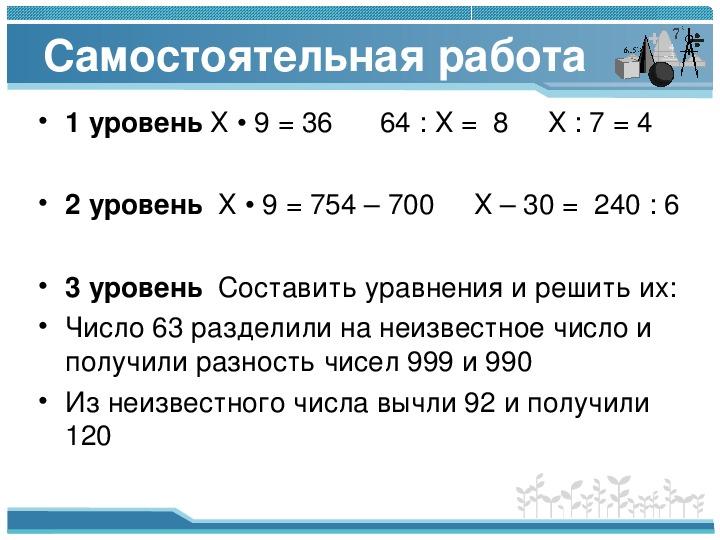 """Презентация по математике на тему """"Арифметические действия"""" (3 класс)"""