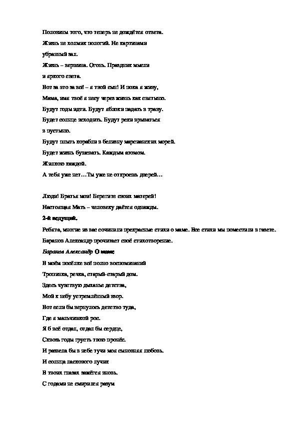 Исследовательская работа Кавказ в произведениях Лермонтова