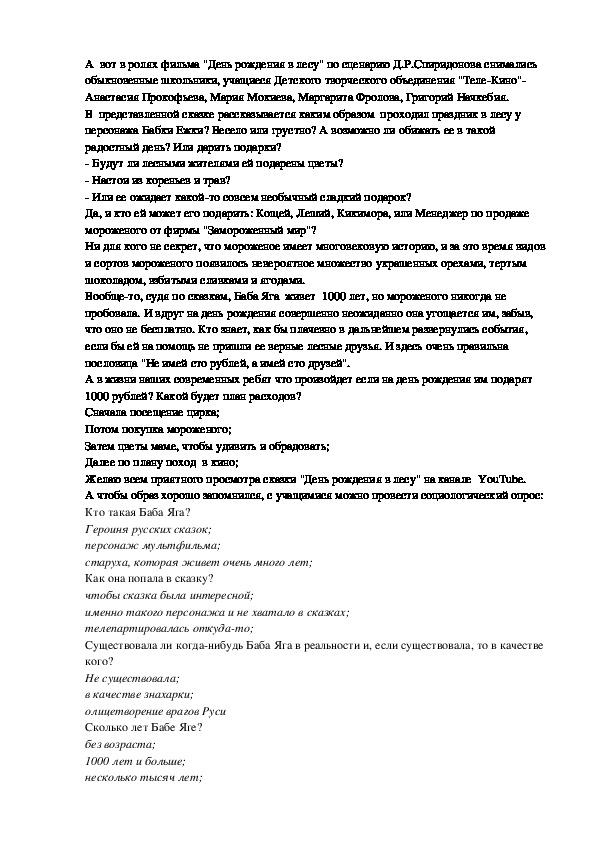 """Проект: """"День рожденья в 1000 лет""""."""