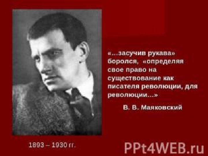 Презентации к изучению биографии В.В Маяковского в 11 классе