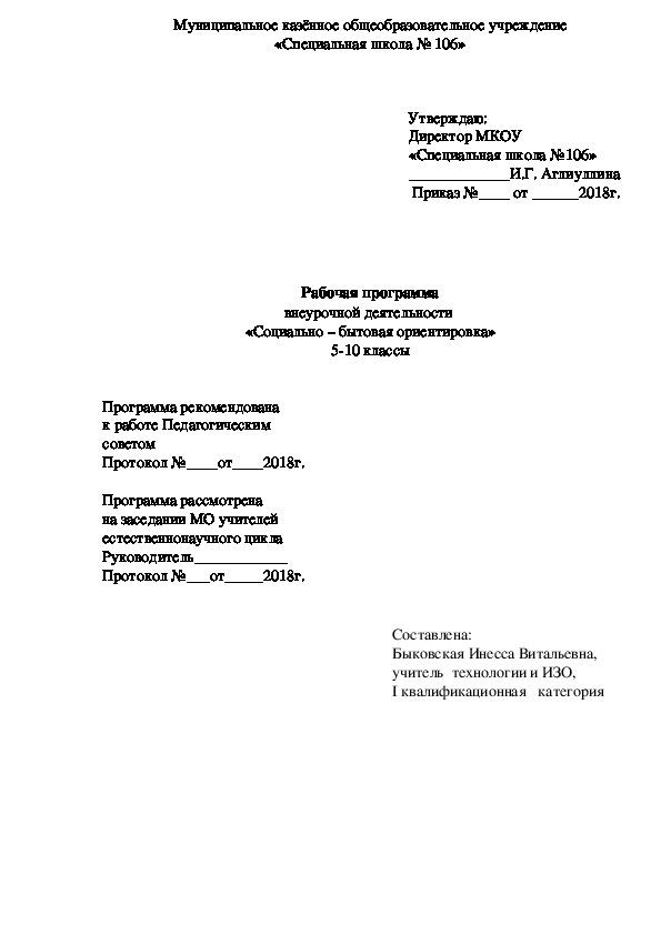 """Рабочая программа курса внеурочной деятельности """"Социально-бытовая ориентировка"""""""