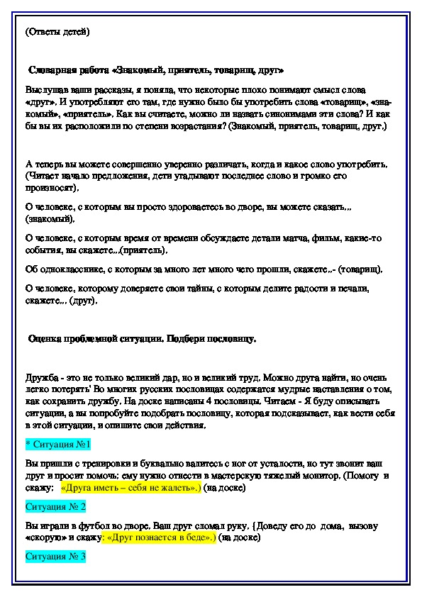 """Конспект урока ЖВГ на тему """"Друзей надо беречь"""" (3 класс, ЖВГ)"""