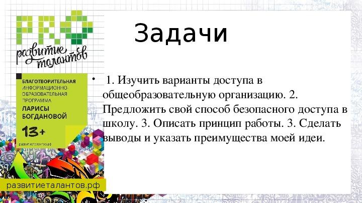 """Проект """"Волшебный палец"""""""
