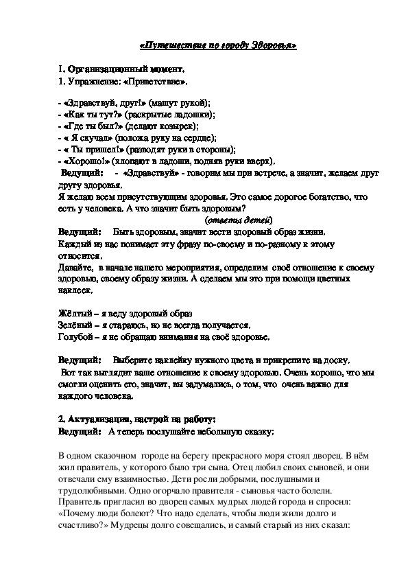 """Конспект мероприятия """"Путешествие по городу Здоровья"""""""