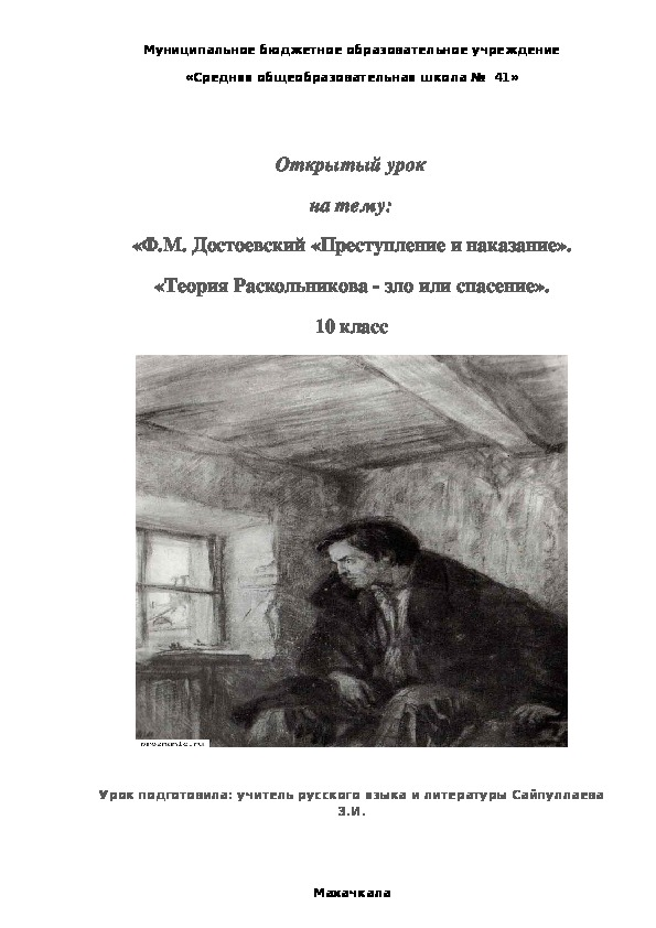 «Ф.М. Достоевский «Преступление и наказание». «Теория Раскольникова - зло или спасение».