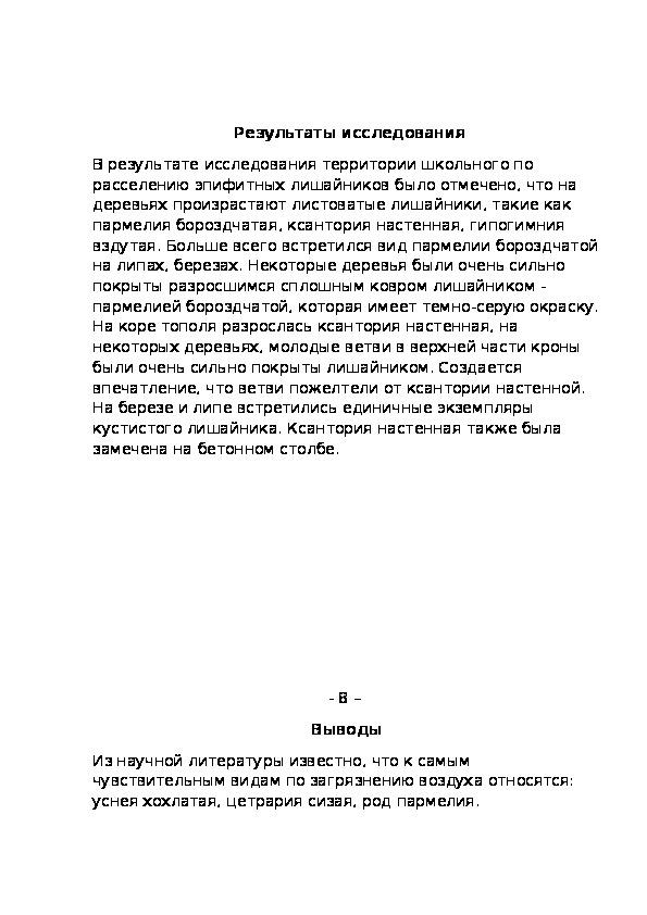 """Исследовательская работа """" определение загрязнения воздуха на территории школы по видовому разнообразию лишайников"""""""