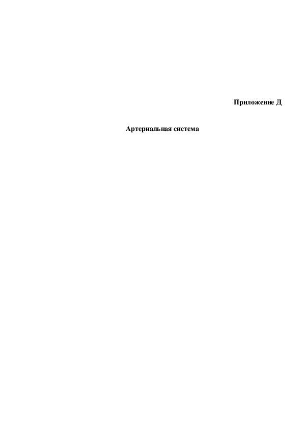 """Исследовательская работа """"Динамика инсультов у населения г. Гомеля"""""""