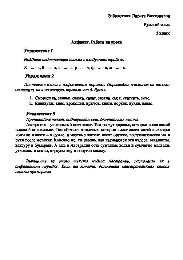 """Материал по теме """"Алфавит"""" (русский язык, 5 класс)"""