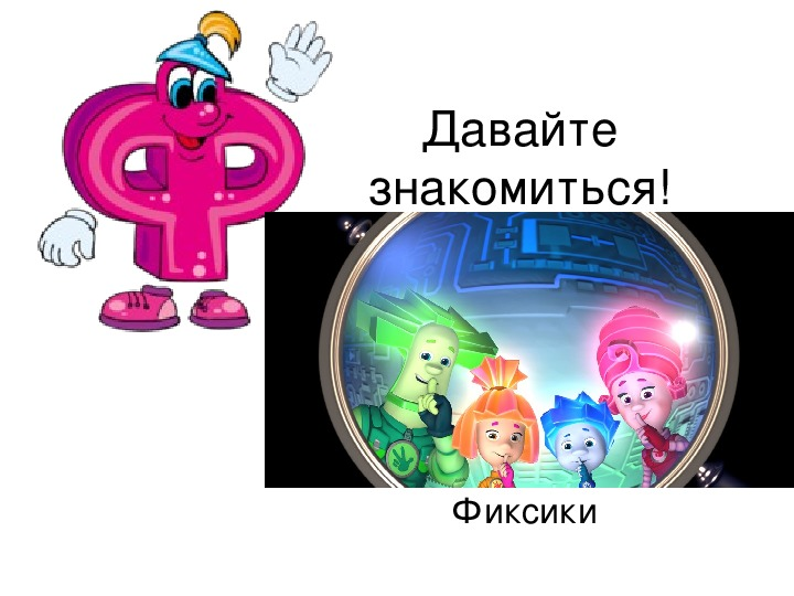 """Презентация для занятия подготовки к школе """"Знакомство с буквой ф"""""""