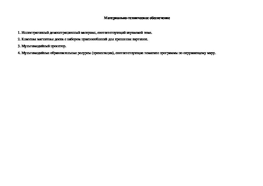 Адаптированная рабочая программа по окружающему миру  для обучающихся с ОВЗ. ( 1 класс)