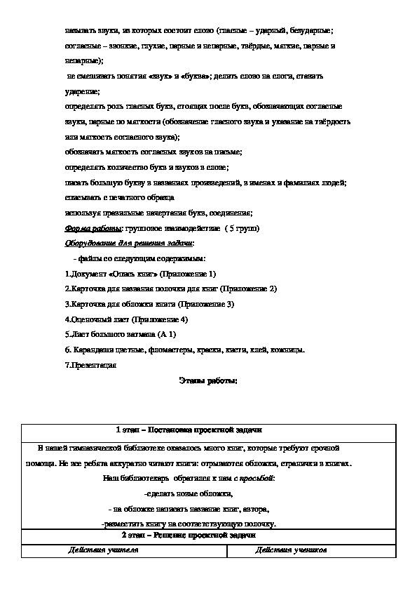 """Проектная задача """"Поможем библиотеке"""", 1 класс (обучение грамоте)"""