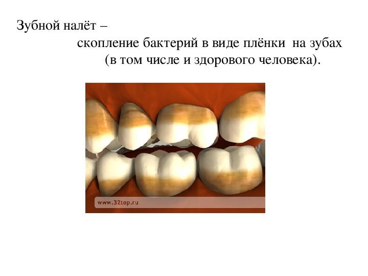 """Исследовательская работа по теме """"Влияет ли зубная паста на эмаль зубов"""""""