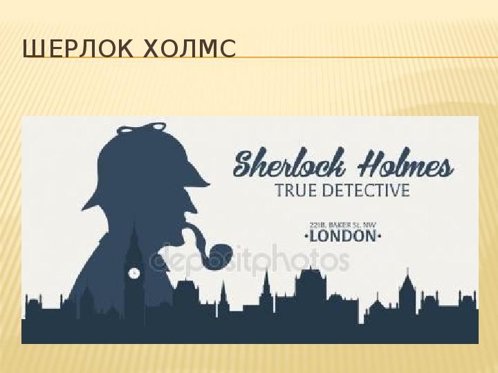 старые открытки таблички шерлок холмс планировка позволяет разделить