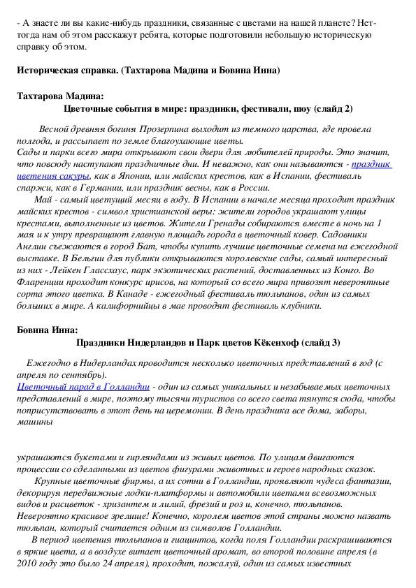 """Мастар - класс по технологи на тему  """"Подарок к празднику"""" (7 класс, технлогия)"""