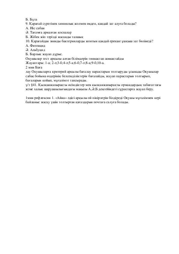 Қылқанжапырақты өсімдіктермен қылқанжапырақты ормандардың табиғаттағы және адам шаруашылығындағы маңызы  (6-сынып)