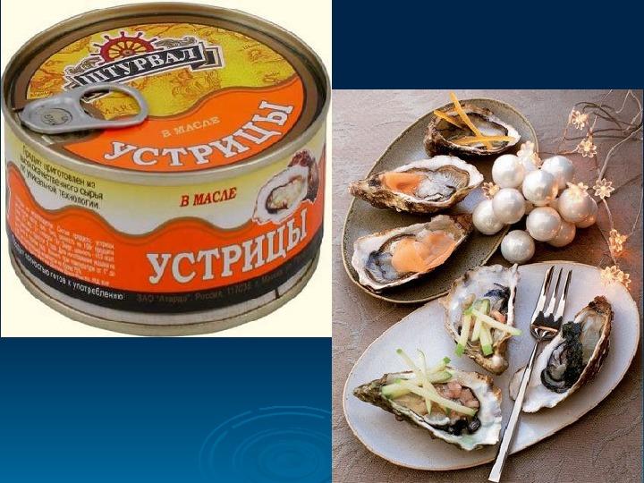 Многообразие и значение моллюсков