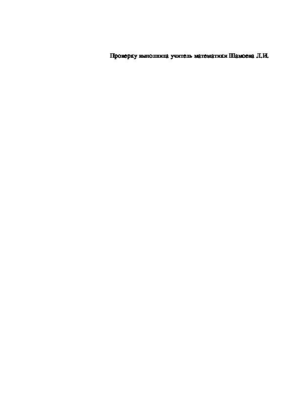 Справка по итогам проверки состояния обучения на дому по предметам естественно-математического направления (алгебра, геометрия, физика, информатика )