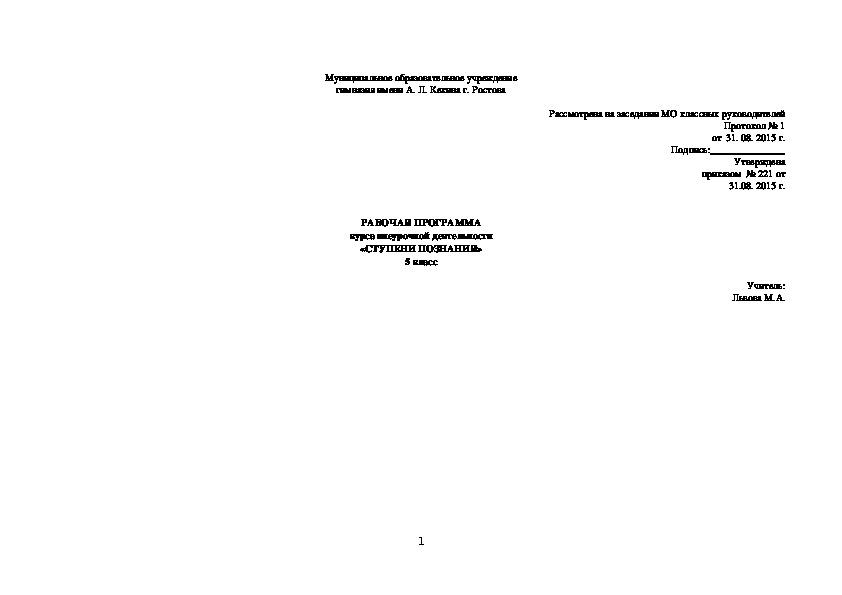 РАБОЧАЯ ПРОГРАММА курса внеурочной деятельности «СТУПЕНИ ПОЗНАНИЯ» (5, 6 классы)