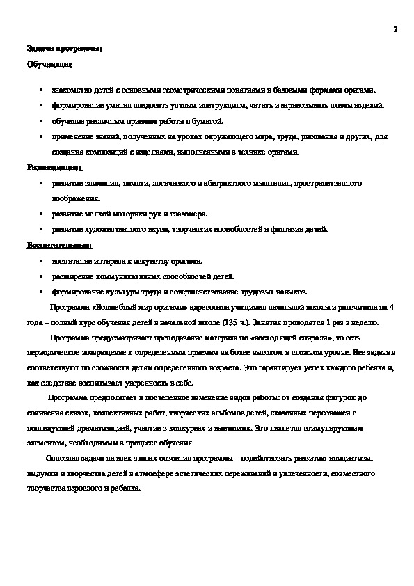 """Рабочая программа внеурочной деятельности """"Оригами"""""""