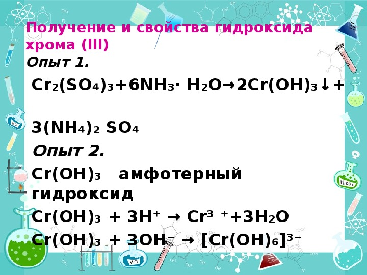 """Практическая работа по теме: """"Хром и его соединения"""" 11 класс"""