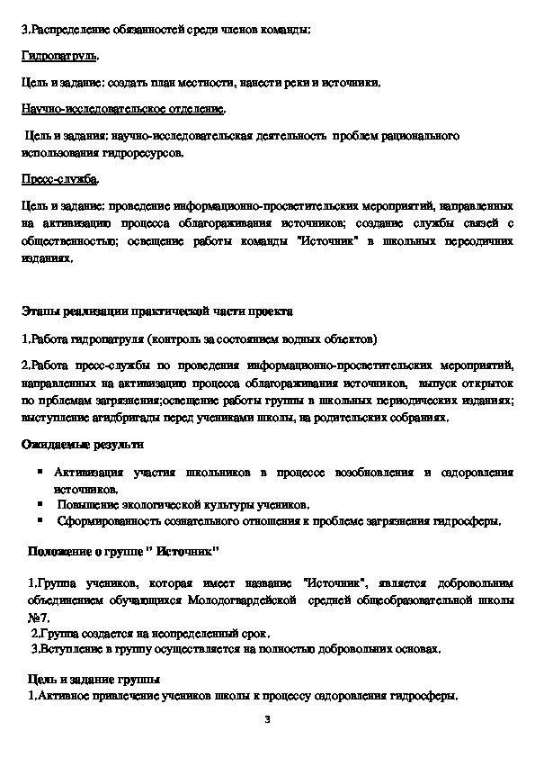 """Экологический проект К чистым источникам"""""""
