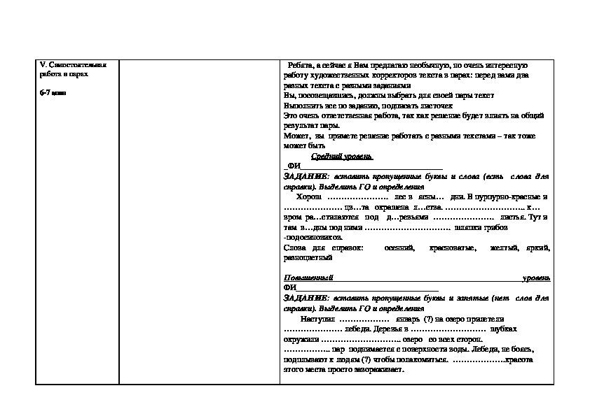 """Урок русского языка на тему """"Второстепенные члены предложения. Определение""""."""