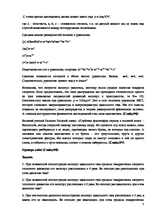 """Технологическая карта """"Основное уравнение молекулярно - кинетической теории"""" 10 класс"""