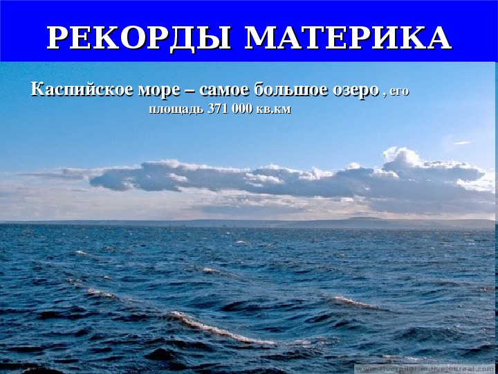 """Презентация к уроку окружающего мира   """"Материк Евразия"""" (4 класс)"""