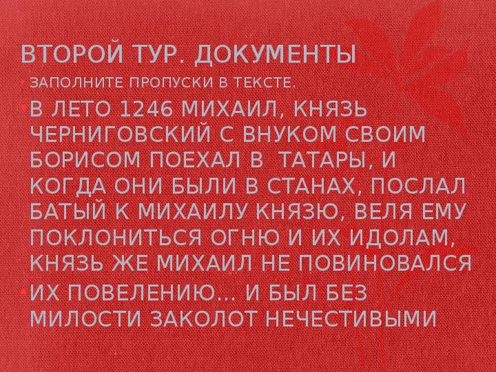 """Квест """"Русь и Золотая Орда"""""""