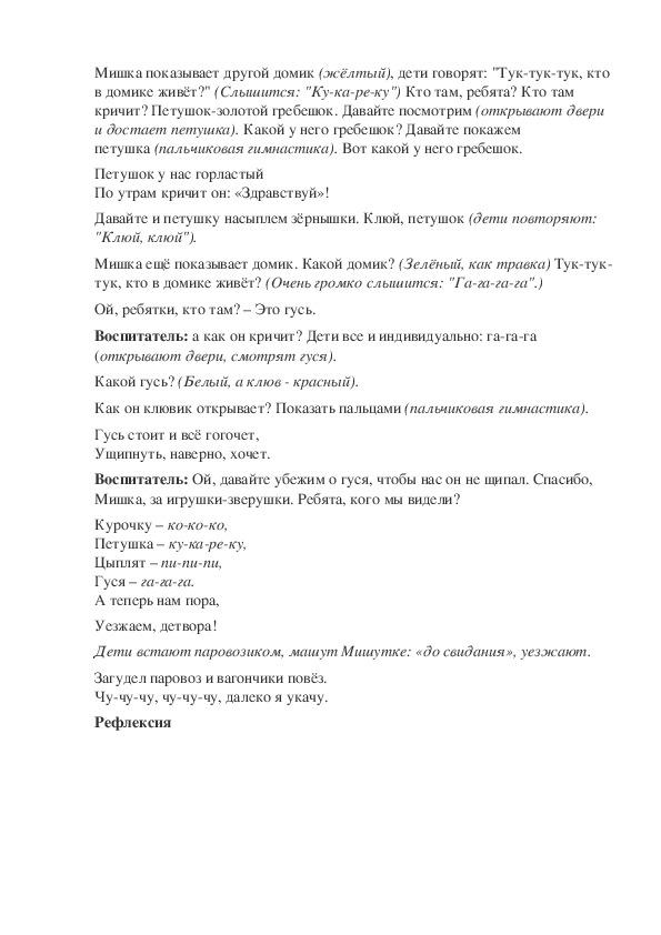 """Конспект занятия """"В гости к Мишке"""" мл. гр."""