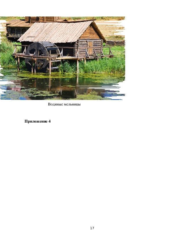 """Исследовательская работа """"О мельницах в прошлом замолвим мы слово"""" (4 класс, краеведение)"""