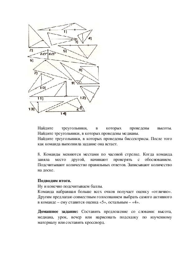 """Сценарий урока по геометрии на тему """"Биссектриса, медиана, высота треугольника""""( 7 класс, геометрия)"""