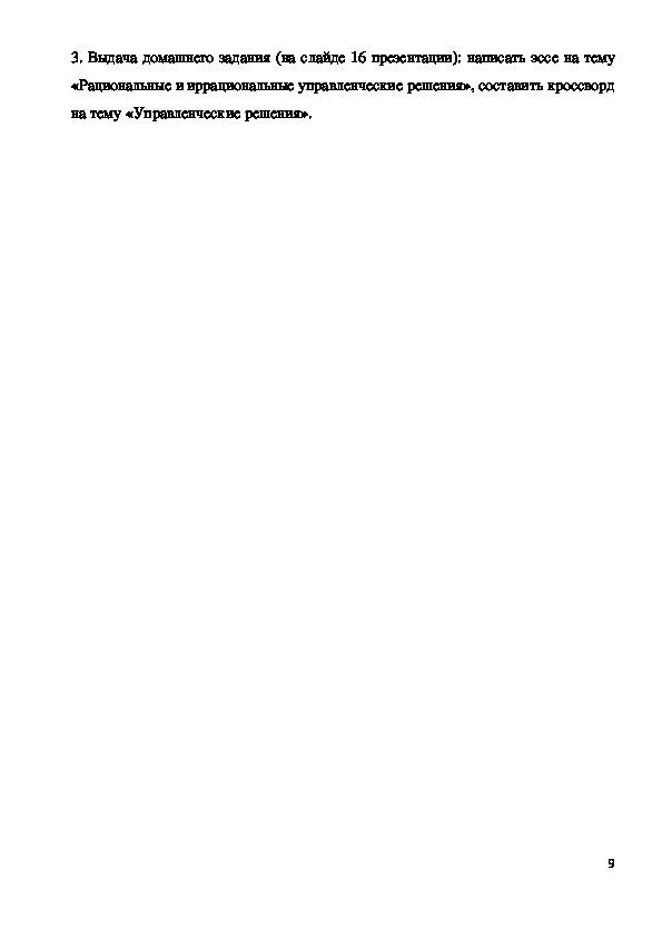 Презентация к лекции по теме «Принятие управленческих решений при организации работ в структурном подразделении» МДК 05.01 «Управление структурным подразделением организации» для специальности 19.02.07