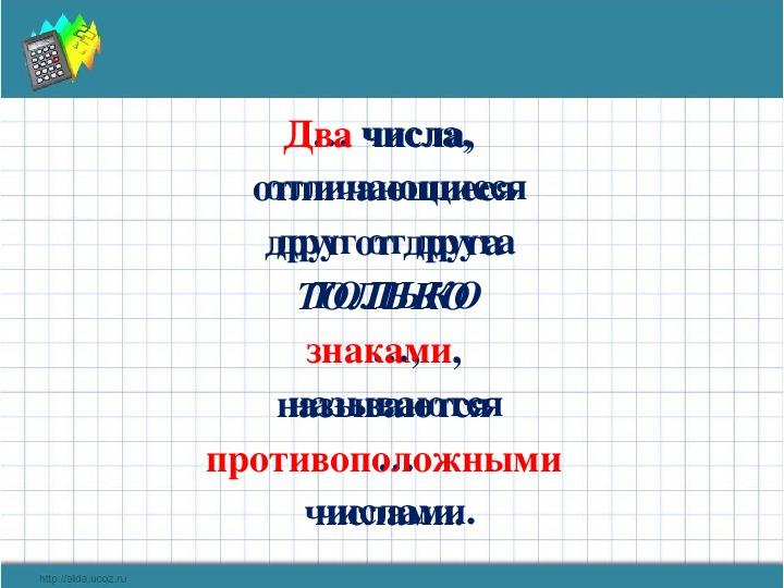 """Технологическая карта, задания, презентация на тему """"Противоположные числа"""" ( 6 класс, математика)"""