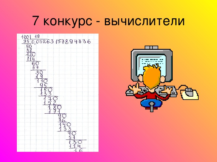 """Презентация по математике """"День числа Пи"""""""