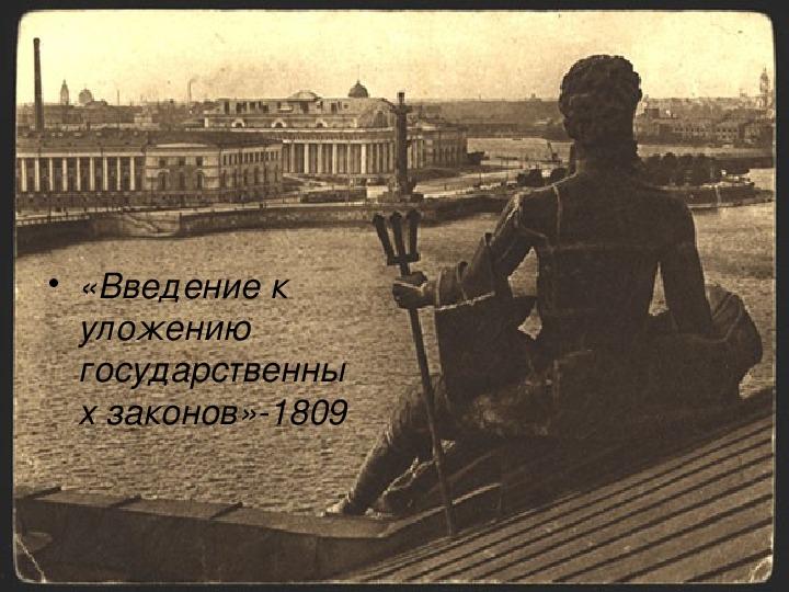 Презентация по истории. Тема: Александр Первый (8 класс).