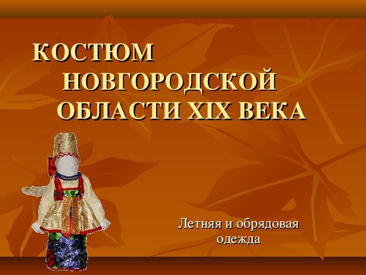 """Презентация """"История одного экспоната из школьного музея """"Новгородского быта"""""""
