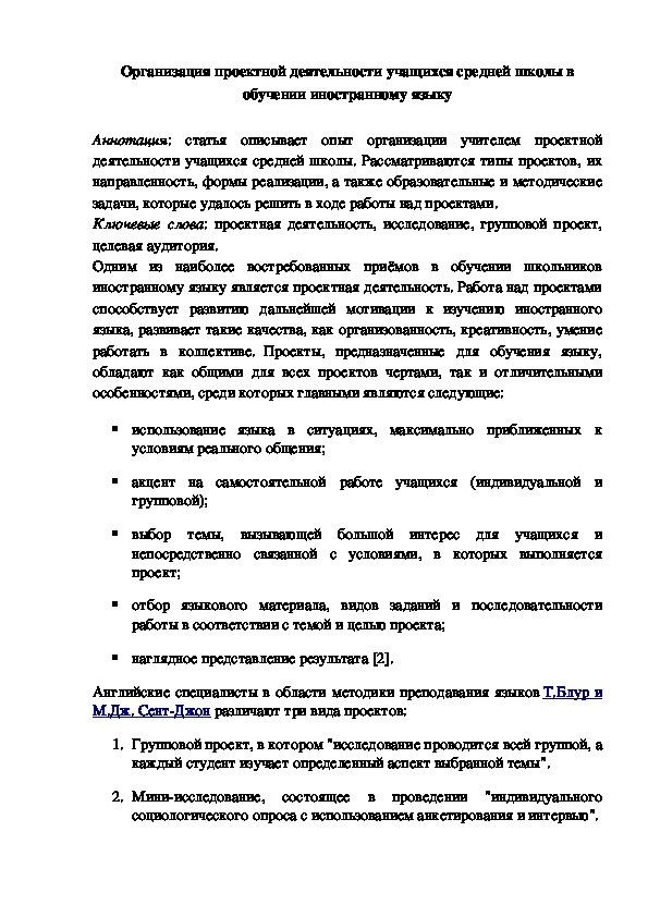 """Статья """"Организация проектной деятельности учащихся средней школы в обучении иностранному языку"""""""